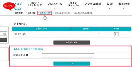 kiji_kategori-2.jpg