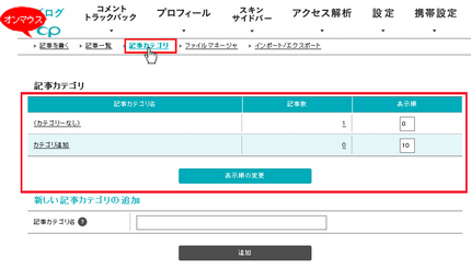 kiji_kategori-3.jpg